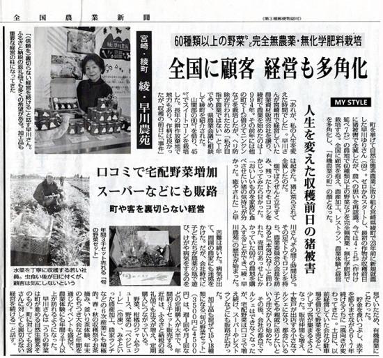 20170127全国農業新聞_
