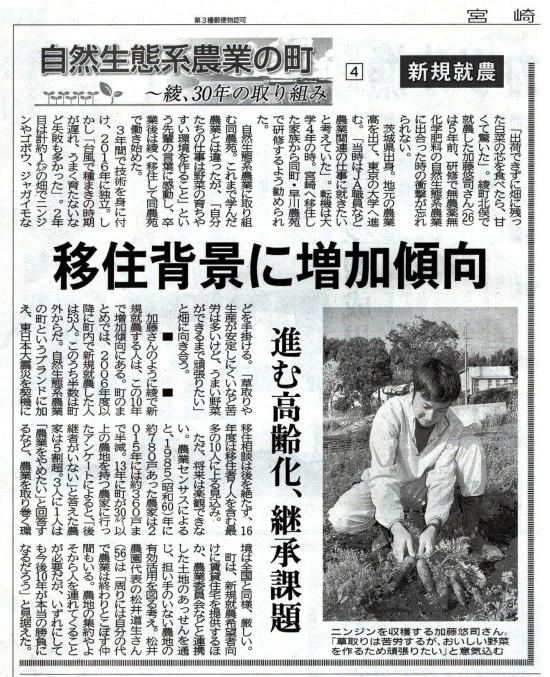 新聞切抜き_20170328_加藤さん