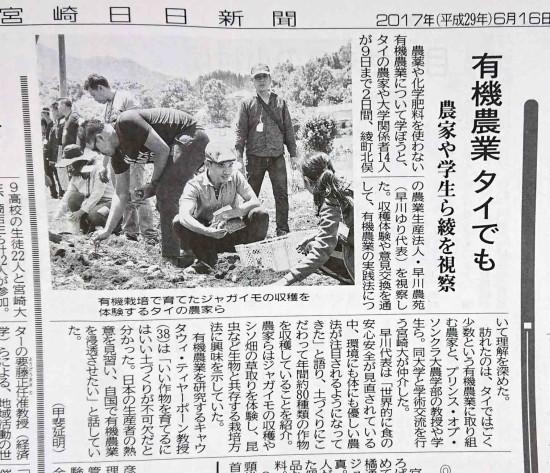 新聞_宮崎日日_タイ農業体験20170616_切抜