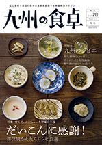 2013fuyu九州の食卓