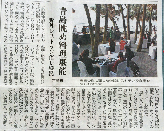 宮崎日日20170604_青島ダイニングアウト