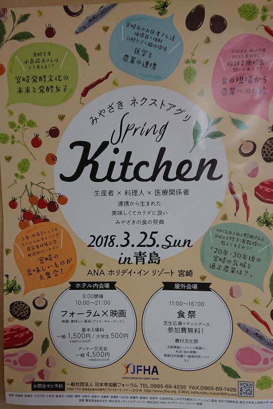 食の祭典20180325